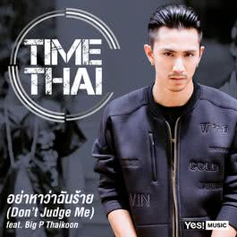 ฟังเพลงอัลบั้ม อย่าหาว่าฉันร้าย (Don't Judge Me) feat.Big P Thaikoon - Single