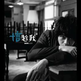 Chen Wo 2009 Shin Su