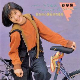 我在你心里有没有重量 1990 Tarcy Su (苏慧伦)