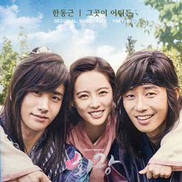ฟังเพลงอัลบั้ม HWARANG, Pt. 1 (Music from the Original TV Series)
