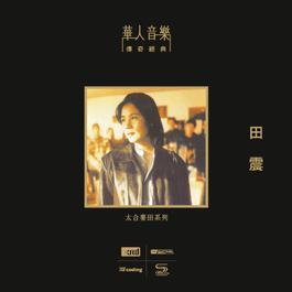 執著(鄉搖版) 2005 田震