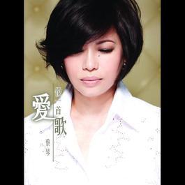 Ai Xiang Yi Shou Ge 2009 Tsai Chin