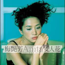 Flower of the Woman 2015 Anita Mui