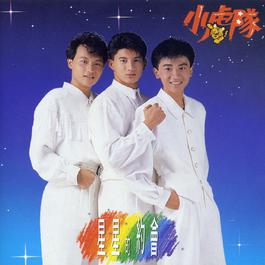 叫你一聲My Love 1990 Little Tigers