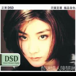 Charm Lover 1995 Kelly Chen (陈慧琳)