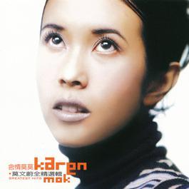 含情莫莫 2002 Karen Mok (莫文蔚)