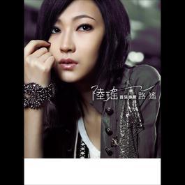 路遥 2010 陆瑶