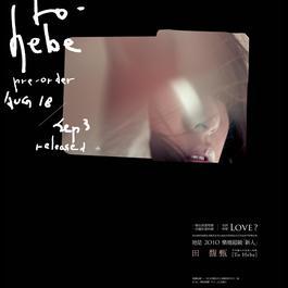 To Hebe 2010 Hebe Tian