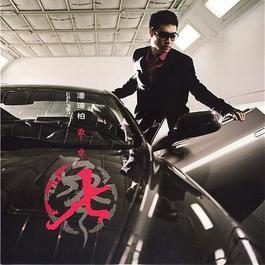 007 2009 潘玮柏