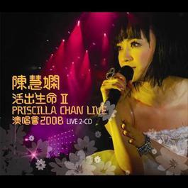 Priscilla Chan Live 2008 2008 Priscilla Chan