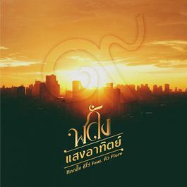 อัลบั้ม พลังแสงอาทิตย์ ft. คิว Flure
