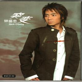 突变 2005 Nick Chung (钟盛忠)