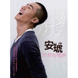 Tian Shi De Chi Bang 2014 安琥