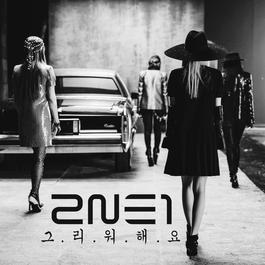 그리워해요 (Missing You) 2013 2NE1