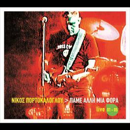 Pame Alli Mia Fora (Live '01-'05) 2005 Nikos Portokaloglou