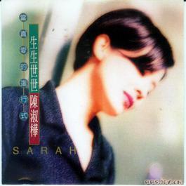 Sheng Sheng Shi Shi 1995 Chan Sarah (陈淑桦)
