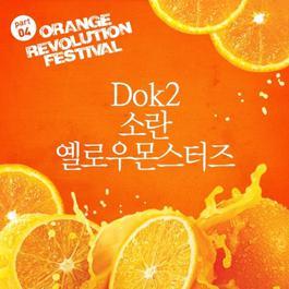 橙色革命节 OST Part.4 2012 FTISLAND