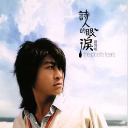 The Poet's Tears 2006 Hung Ming Yu