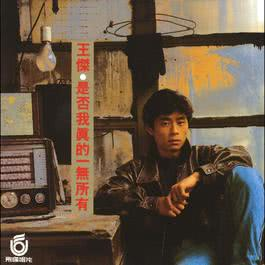 Waiting For Your Love 1989 Dave Wang
