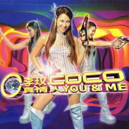 真情人You & Me 2000 Coco Lee (李玟)