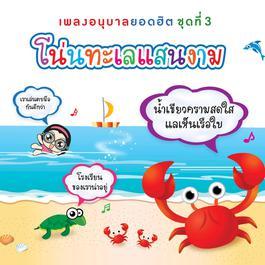 ฟังเพลงอัลบั้ม เพลงเด็กยอดฮิต, Vol. 3: โน่นทะเลแสนงาม