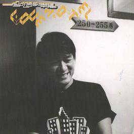 一起吃苦的幸福 2003 Emil Wakin Chau (周华健)