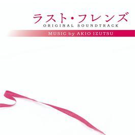 """""""Last Friends"""" Original Soundtrack 2008 最後的朋友"""
