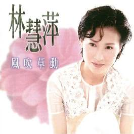 Gao Yi Duan Luo 1995 Monique Lin