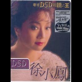 環球DSD視聽之王 - 徐小鳳 2002 徐小鳳