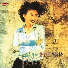 Re Lian 1996 杨林(女)