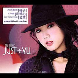 Just Yu 2004 趙頌茹