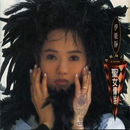 Sacred Woman's Romance 2006 伊能静