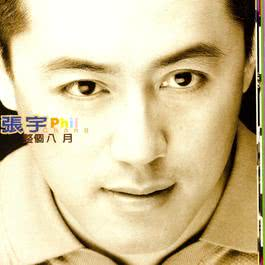Ai Guo Jing Qian 1997 Phil Chang