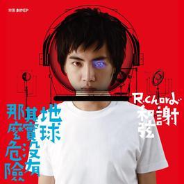 Di Qiu Qi Shi Mei You Na Me Wei Xian 2009 R-chord