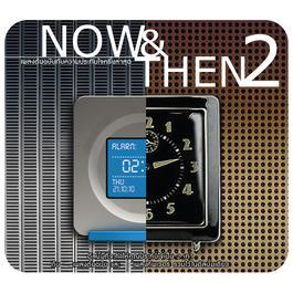 อัลบั้ม NOW & THEN 2