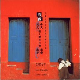 Chyis Voice Biography 1978-1990 2010 Chyi Yu (齐豫)