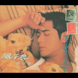 The Wind Is Blowing 2012 Aaron Kwok