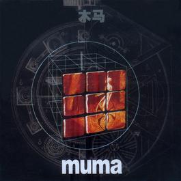 木马 1998 Muma木马