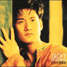 我與你 2012 Jacky Cheung