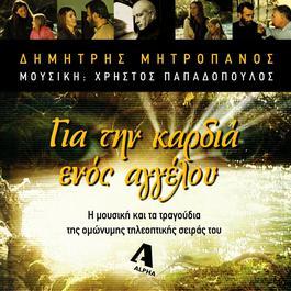 Gia Tin Kardia Enos Aggelou 2007 Dimitris Mitropanos