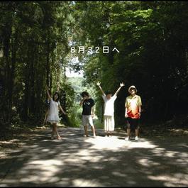 8gatsu32nichihe 2011 神聖かまってちゃん