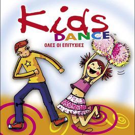 อัลบั้ม Kid's Dance