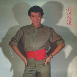 """Long Hu Shuang Ba Tian (Wu Xian Dian Shi Ju """" Long Hu Shuang Ba Tian """" Zhu Ti Qu) 1982 Roman Tam"""
