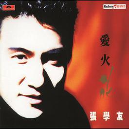 Ai, Huo, Hua 1992 Jacky Cheung (张学友)