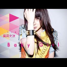 Baby Girl 2012 Tracy Wang (汪小敏)