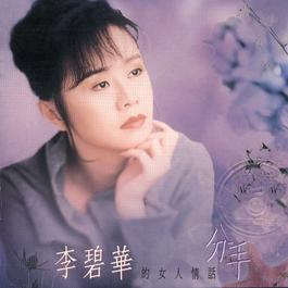 分手 2006 李碧華