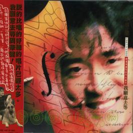 我愿意去等 1995 Emil Wakin Chau (周华健)
