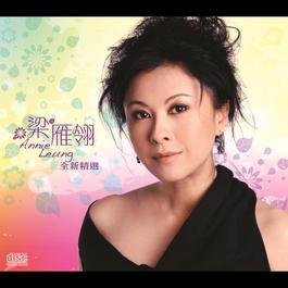 Liang Yan Ling Quan Xin Jing Xuan 2009 Liang Yanling