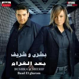 Bushra & Sherif - Ba'ad El Gharam 2006 Various Artists