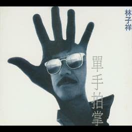 Clap With Single Hand 2012 George Lam (林子祥)